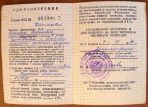 Чернобыльское удостоверение фото и значение