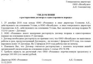 Письмо подрядчику о приостановлении работ по договору