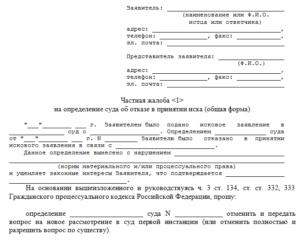 Обжалование отказа росреестра в регистрации права сро