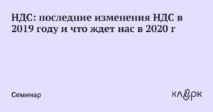 Сколько ставка ндс в 2020 году