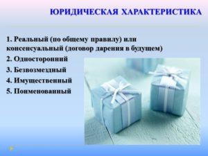 Договор дарения реальный или консенсуальный безвозмездный односторонний