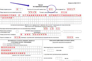 Форма по кнд 1151111 расчетный период код