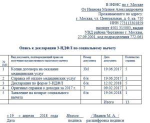 Опись для налогового вычета образец