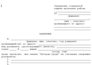 Куда пожаловаться на соцзащиту московская область