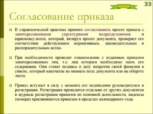 Приказ о порядке согласования договоров в организации
