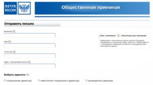 Жалоба на почту россии в роскомнадзор образец