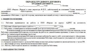 Образец трудовой договор секретаря