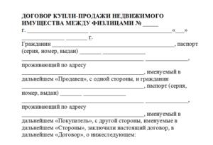 Договор аренды юрлица с общежитием