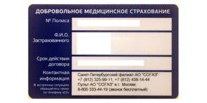 Страховой полис согаз дмс список клиник санкт петербург