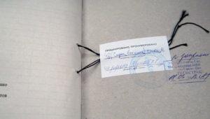 Как прошить книгу учета движения трудовых книжек фото