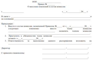 Приказ о внесении изменений в состав комиссии образец