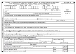 Как заполнить форму 1п при получении паспорта гражданства