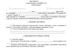 Договор на абонентское юридическое обслуживание организаций образец