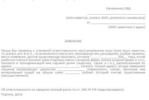 Образец заявления от юр лица о краже в казахстане
