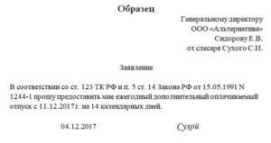 Заявление на чернобыльский отпуск 7 дней образец