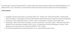Образец приказа о премировании к 23 февраля и 8 марта