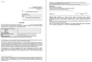 Альфастрахование жизнь отказ от страховки по кредиту какие документы нужны