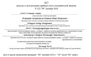 Акт ввода прибора учета в эксплуатацию образец