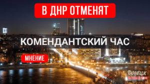 Отменили ли комендантский час в россии 2020
