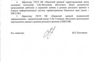 Образец приказа на утверждение плана графика по 44 фз