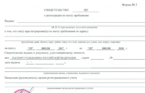 Справка форма 3 бланк скачать временная регистрация