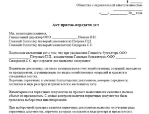 Акт приема передачи при смене главного бухгалтера образец