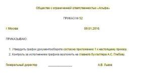 Приказ об установлении сроков предоставления в бухгалтерию первичных документов
