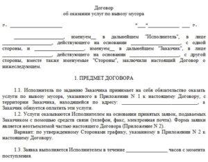 Образец договора на вывоз тбо с юридическим лицом