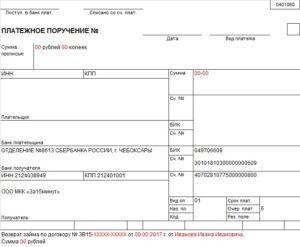 Образец платежки при возврате займа учредителю на карту