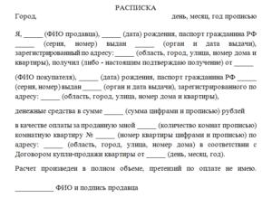 Акт приёма передачи денежных средств по договору купли продажи образец