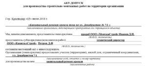 Письмо о допуске сотрудников на объект