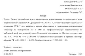 Рапорт на перевод в другое подразделение мчс образец