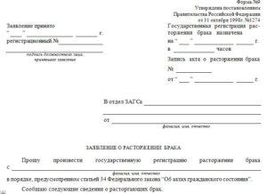 Подать заявление на развод в мировой суд красноярска