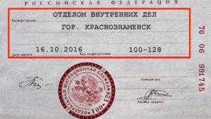 Паспорт выдан с нарушениями что это значит