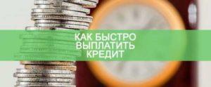 Как быстро погасить кредит в банке советы экспертов