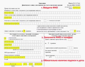 Заполненный образец формы 2 учет при замены фамилии после замужества