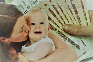 Полтора миллиона за третьего ребенка в 2020 году законопроект