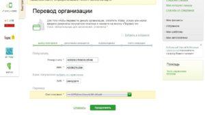 Индекс документа для оплаты госпошлины через сбербанк