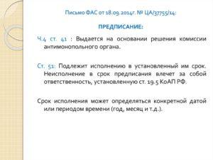 Письмо в фас об исполнении предписания образец