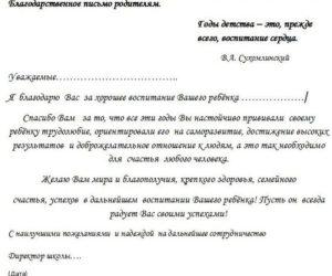 Пример как написать письмо преподавателю для получения научной работы