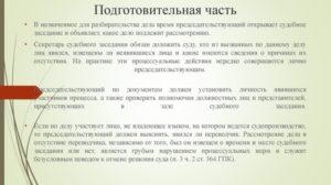 Должностные обязанности секретаря судебного заседания мирового судьи