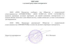 Бланк письмо о деловой репутации юридического лица образец для банка