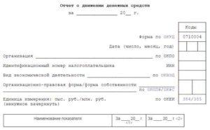Заполнение отчета о движении денежных средств 2020