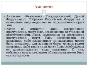 Кто выносит амнистию в россии