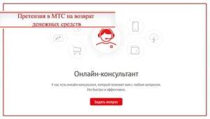Претензия мтс на возврат денежных средств 90 днкй услуга
