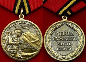 Медаль ветеран боевых действий на кавказе как получить