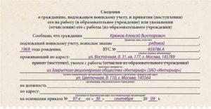 Как правильно заполнить сведения о приеме на работу призывника для военкомата