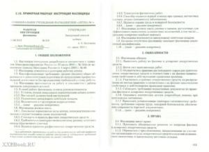 Инструкция по охране труда для санитарки аптеки готовых форм