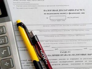 Декларация о налогах в мвд
