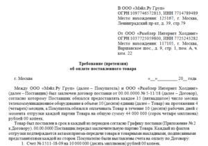 Образец претензии поставщику за нарушение сроков поставки по 44 фз